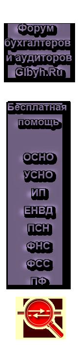 Форум бухгалтеров и аудиторов Glbyh.Ru