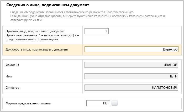 Сведения о лице, подписавшем документ, и формат представления ответа