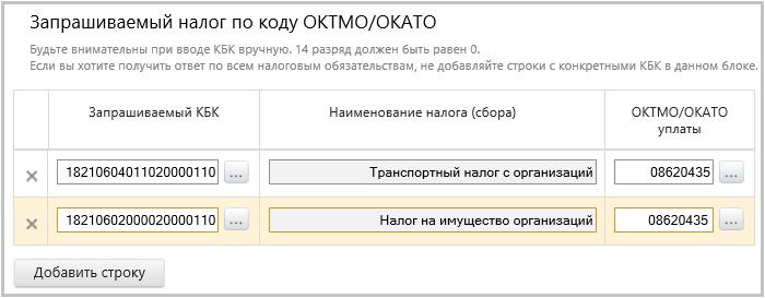 Указание КБК и ОКТМО/ОКАТО налогов